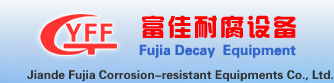 Jiande Fujia Corrosion-resistant Equipments Co., Ltd.
